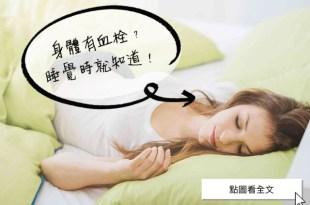 血栓是吃出來的!預防血栓要這樣吃!-台灣養生網