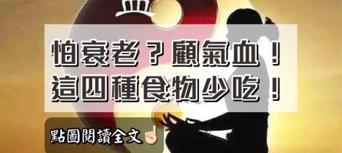 氣血不足的人,這4種食物再喜歡也要少吃!-台灣養生網
