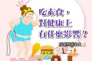 吃素食者,對健康有什麼影響?-台灣養生網