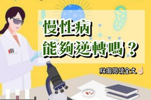 慢性病能夠逆轉嗎?有沒有完全治癒的希望呢?-台灣養生網