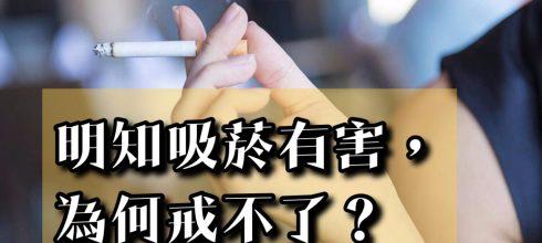明知吸煙有害健康,為何戒不了?-台灣養生網