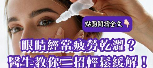 眼睛經常疲勞、乾澀?醫生教你3招輕鬆緩解!-台灣養生網