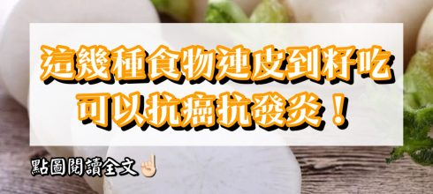這幾種食物全吃完可以抗癌抗發炎!-台灣養生網