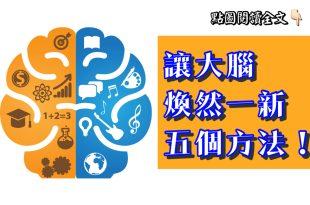 讓我們的腦可以煥然一新,教給你五個方法!-台灣養生網