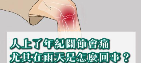 人上了年紀關節會疼痛,尤其雨天是怎麼回事?-台灣養生網