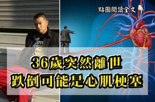 36歲黃鴻升突然離世,推測可能是心肌梗塞,症狀類似中暑不能輕忽!-台灣養生網