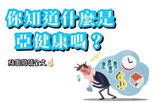 你知道''亞健康''嗎?常見的猝死可能是因為你沒注意到這幾件事!-台灣養生網
