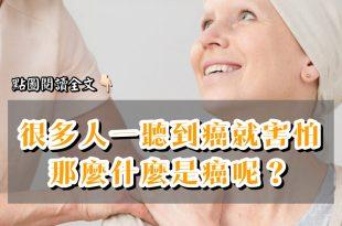 很多人一聽到癌就害怕,那麼什麼是癌?-台灣養生網