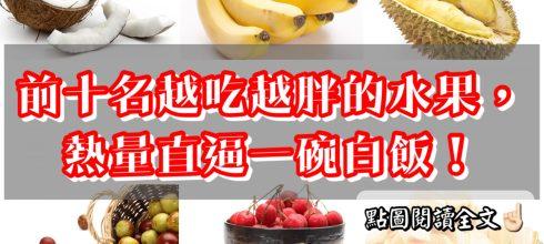 前十名越吃越胖的水果,熱量直逼一碗白飯!-台灣養生網