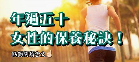 年過五十,女性的保養秘訣!-台灣養生網