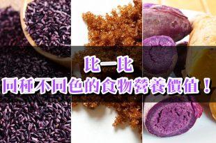 比一比同種不同色的食物營養價值!-台灣養生網
