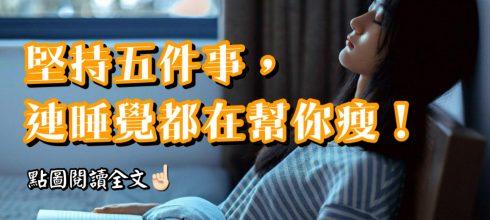 堅持五件事,連睡覺都在幫你瘦!-台灣養生網