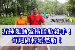 五種運動號稱脂肪殺手!每週做輕鬆燃脂!-台灣養生網
