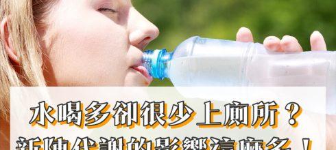 水喝多卻很少上廁所?新陳代謝的影響這麼多!-台灣養生網