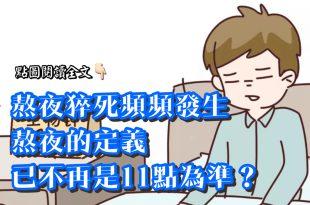 熬夜猝死頻頻發生,熬夜的定義已不再是11點為準?-台灣養生網