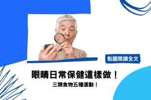 眼睛日常保健這樣做!三類食物五種運動!-台灣養生網