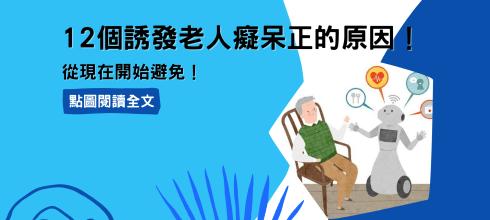 12個誘發老人癡呆正的原因!從現在開始避免!-台灣養生網
