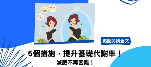 5個措施,提升基礎代謝率,減肥不再困難!-台灣養生網