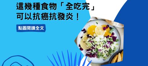 這幾種食物「全吃完」可以抗癌抗發炎!-台灣養生網