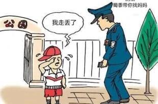 媽媽去買水的片刻,五歲兒子失蹤了17年後….真實故事!-台灣養生網