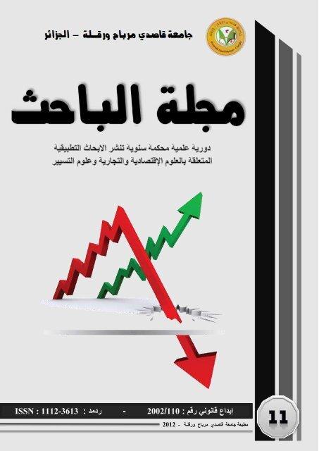 El Bahith Review Number 11 University Of Ouargla Algeria