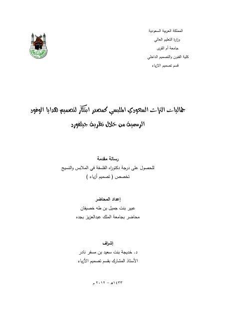 Http Mohamedrabeea Net Library Pdf 72d9a1f4 2d76 4b70 8aaa 5fd0757fa7e3 Pdf