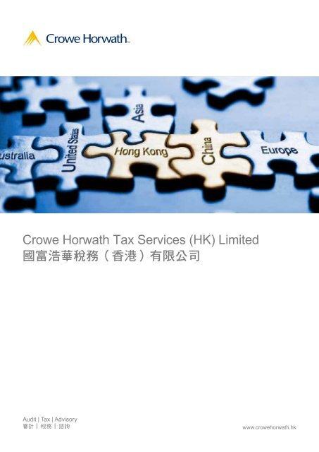 國富浩華稅務(香港)有限公司小冊子 - Crowe Horwath International