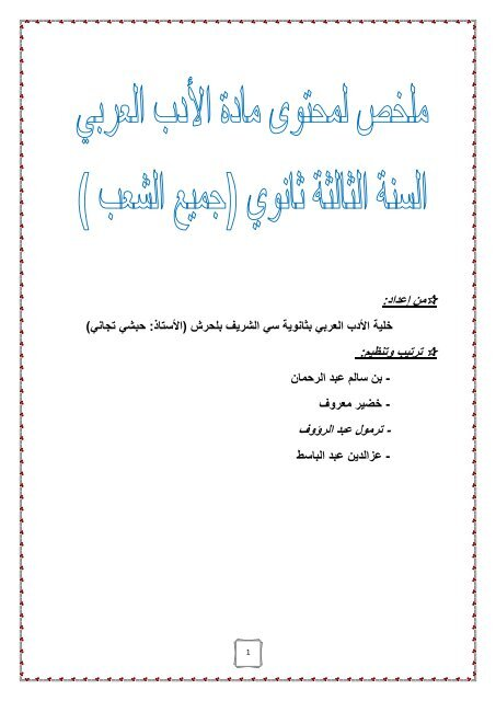 ملخص شامل في الأدب العربي ثالثة ثانوي جميع الشعب
