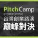 #138 [魚導日常] 來聊聊Pitchcamp 2019