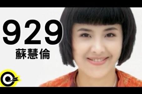 #252 [魚導懷舊] 蘇慧倫929 tonight