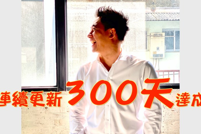 #300 [魚導日常] 連續更新300天 達成
