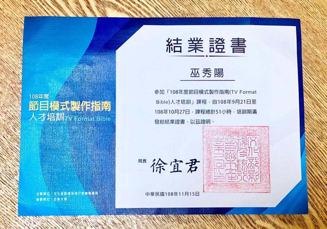 #351 [魚導日常] 收到一張結業證書