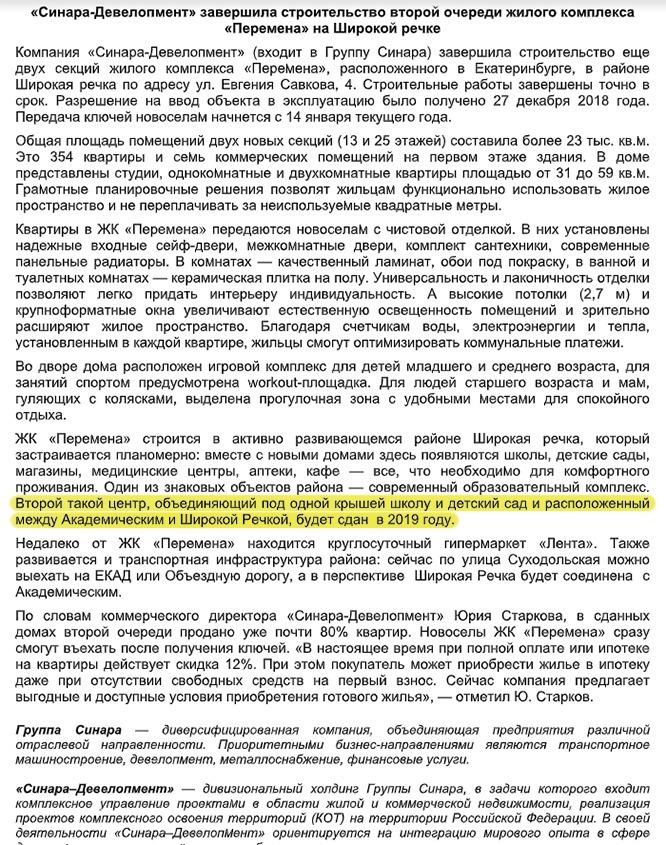 Скрин официального сообщения компания «Синара-девелопмент»