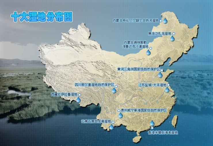 十大湿地分布图 文章 中国国家地理网