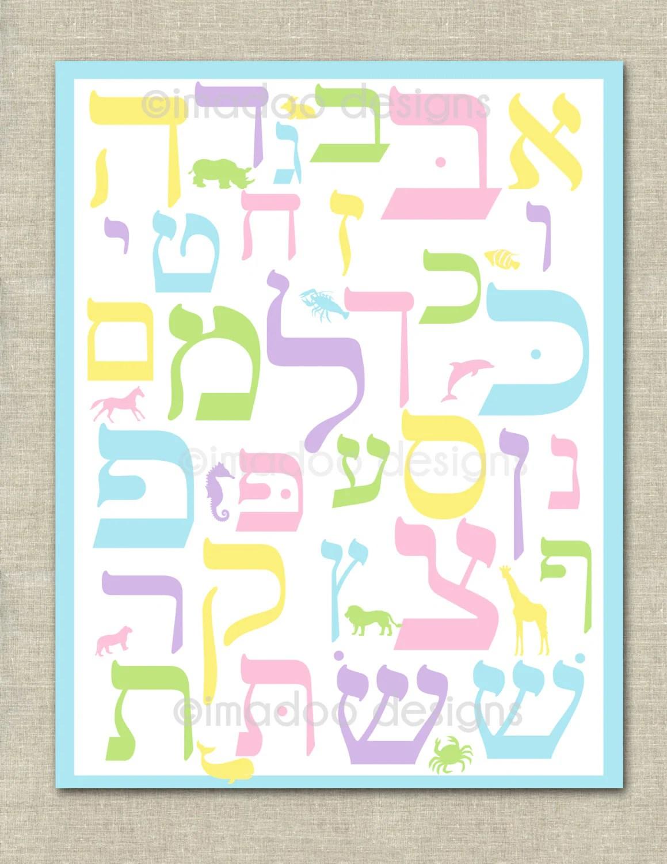 Noah S Ark Hebrew Alphabet Aleph Bet Wall Art Poster