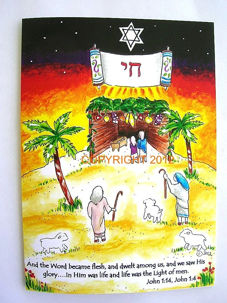 Messianic Cards Etsy