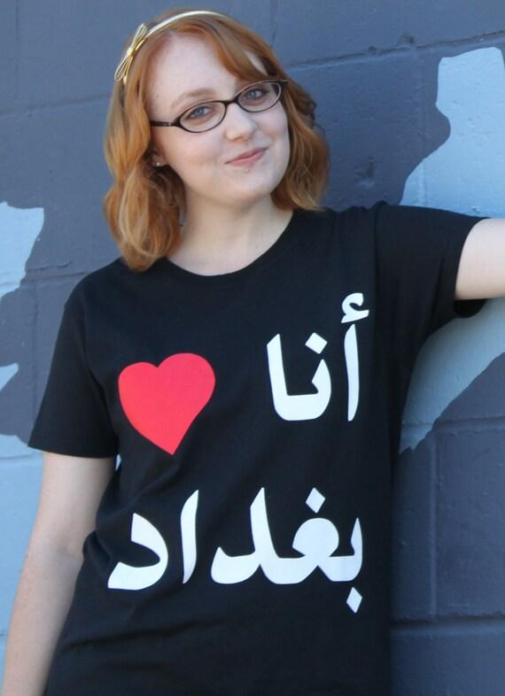 I (heart) Baghdad - shirt