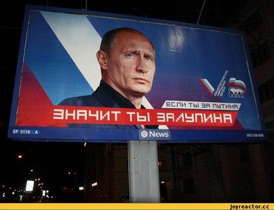 путин плакаты смешные картинки и другие приколы комиксы
