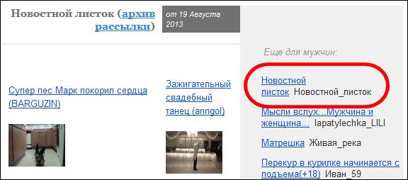 Докучная сказка в Новостном листке