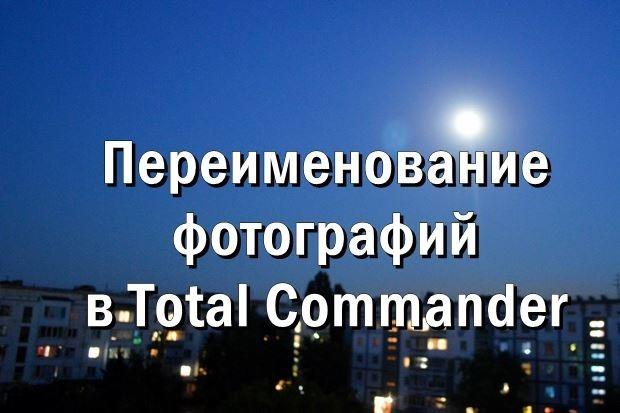 Как поменять название фотографий на время и дату съемки с помощью Total Commander