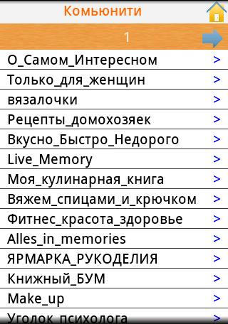 Клиент Лиру под Android