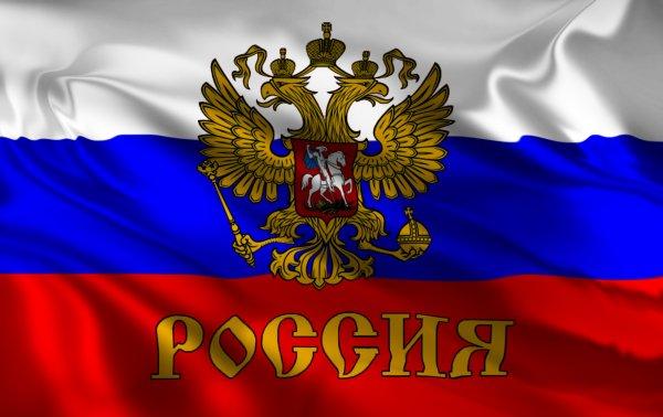 Стихи о флаге России. Обсуждение на LiveInternet ...