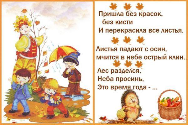 Загадки Картинки Про Осень