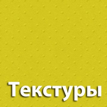 Коллекция фонов и текстур для блогов, дневников, сайтов