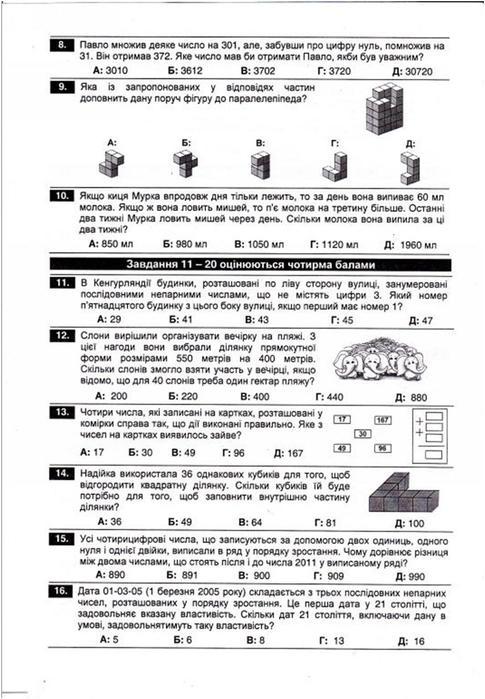 Задания математического конкурса Кенгуру 2011 для школьников