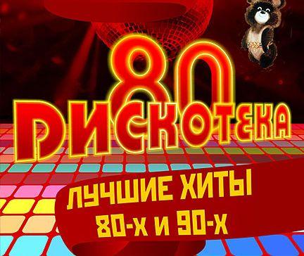 Скачать клипы 80 90 годов зарубежные - Песни на английском ...