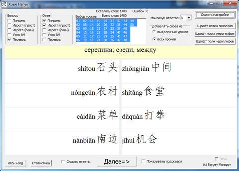 Програмки для изучения китайского языка
