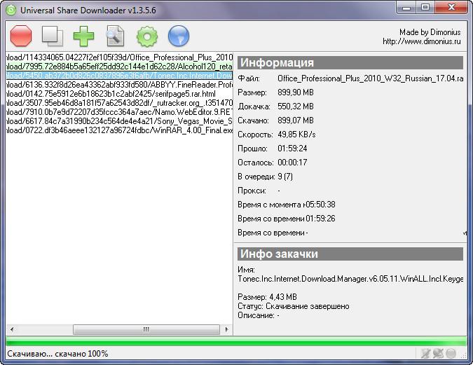 Полезные программы: менеджер загрузок Universal Share Downloader