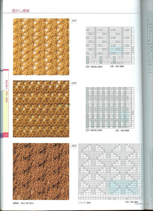 Knitting Pattrens Book 250 060 (508x700, 144Kb)