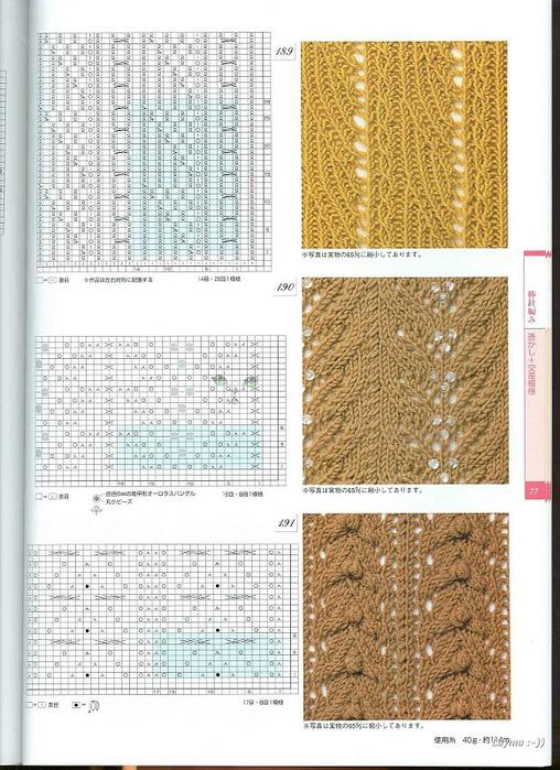 3945880_Knitting_Pattrens_Book_250_077 (508x700, 146Kb)